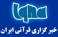 خبر گزاري قراني جمهوري اسلامي ايران www.iqna.ir