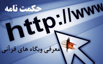 حکمت نامه - معرفی وبگاه های قرآنی