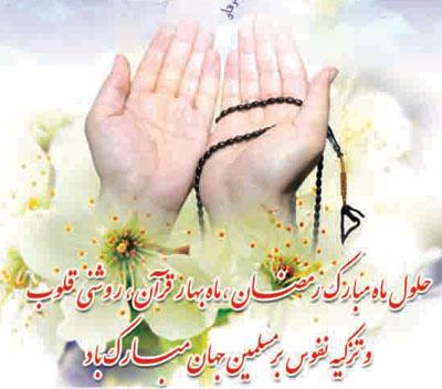 http://khamenei313.persiangig.com/ramezan/big5.jpg